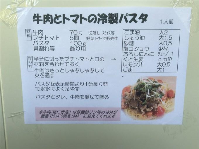 koube-beef-aozoraichi-pasta
