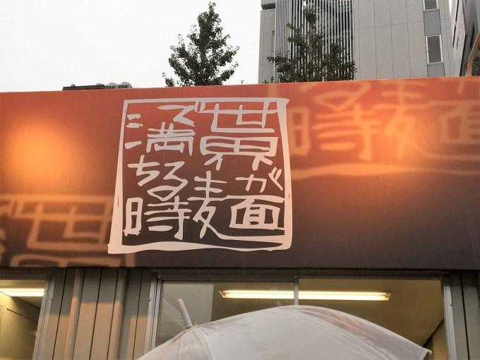 2016-shinjuku-ramenfes-sekai-ha-men