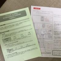 高校留学記7 留学準備あれこれ③お金編-東京都海外留学費用助成金