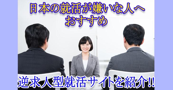 日本の就活が嫌いな人へおすすめする逆求人型就活サイト