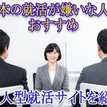 日本の就活が大嫌いな人へおすすめする逆求人型就活サイト