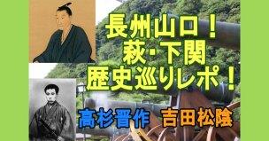 長州山口旅行レポート