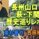 山口県萩・下関幕末歴史巡りの旅とおすすめスポット秋吉台!