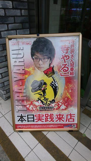 寺井一択来店の宣伝看板