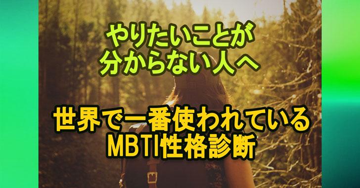 MBTI性格診断