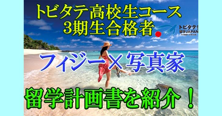 トビタテ高校生コース3期生留学計画書公開