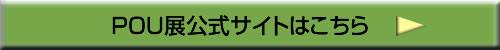 pou_official_button