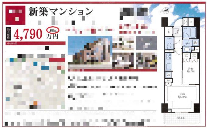 新築マンションの販売図面・例