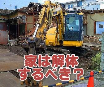 家を解体して土地だけ売却するべき?更地にする6つのメリットと6つのデメリット