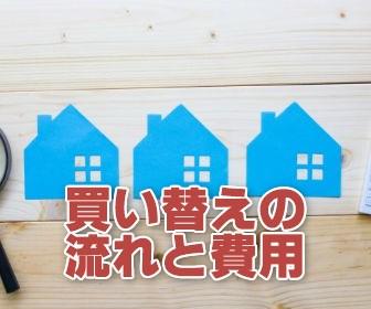 不動産(家やマンション)買い替えの流れと費用は?