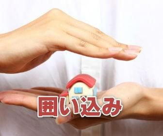 不動産(マンションや家)の売却における囲い込みの手口