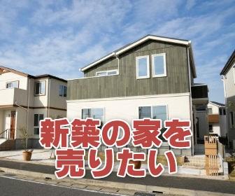 新築の家やマンションを売りたいなら押さえておきたい注意点
