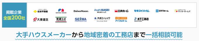 大手ハウスメーカーのほとんどが登録されている
