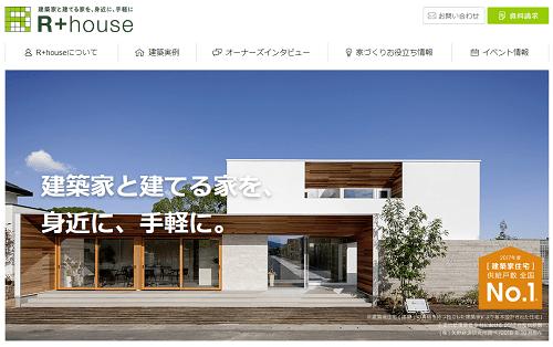 rplushouse