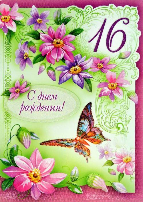День рождения 16 лет картинки: Открытки и картинки С Днём ...