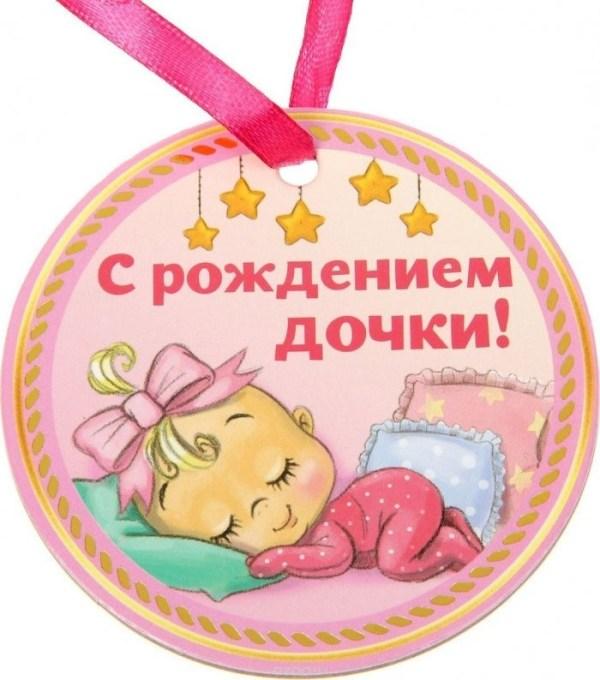 Поздравления с рождением дочери фото: Открытки и картинки ...