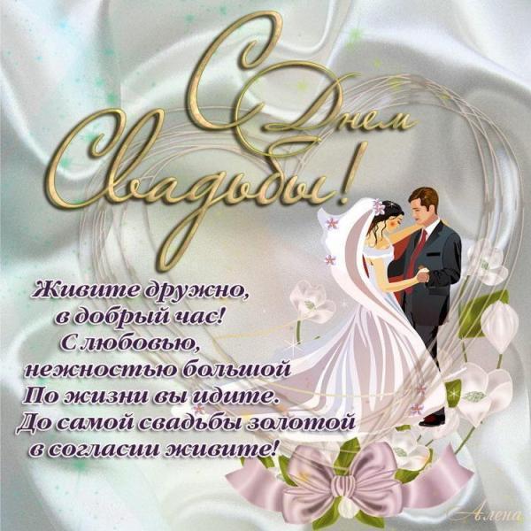 Открытки с 9 летием свадьбы: Картинки и Открытки с ...