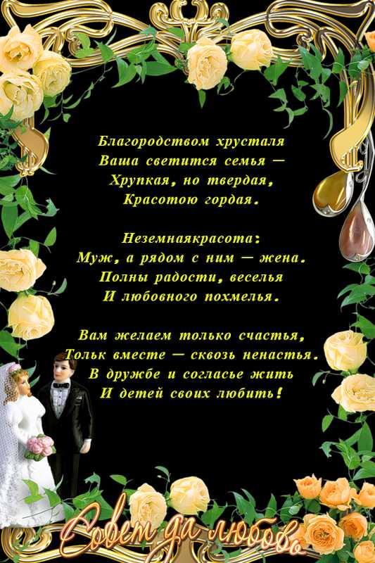 Хрустальная свадьба прикольные картинки – Картинки ...