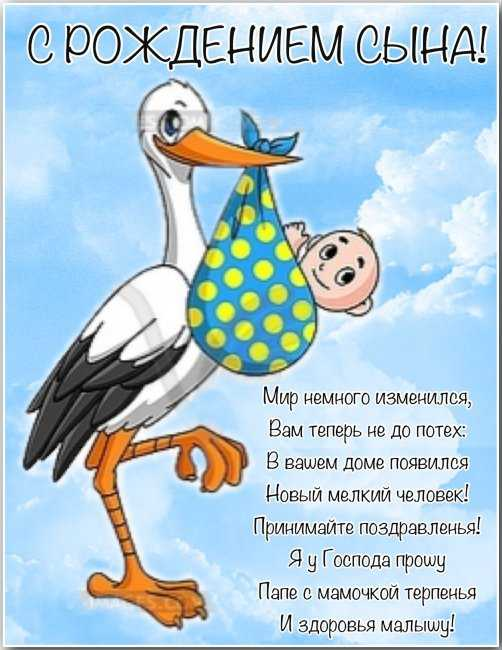 Картинки поздравления с рождением сына для мамы ...