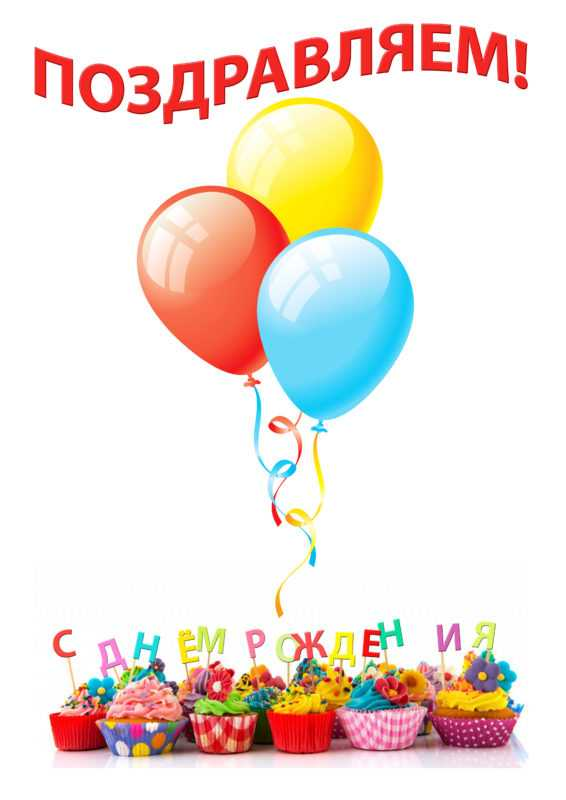 Обложка для открытки с днем рождения – Чудесные ...