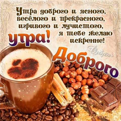 Открытки для любимого с добрым утром – Доброе утро мужчине ...