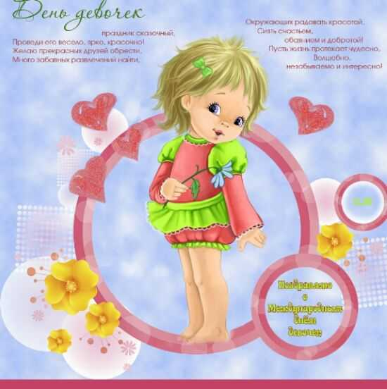 Открытки с днем девушек – Красивые картинки и открытки ...