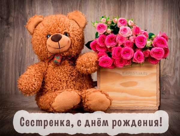 Открытки с днем рождения для сестренки – Поздравления с ...