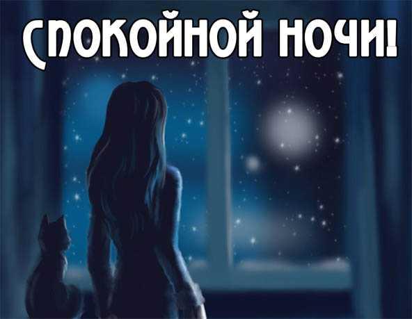 Спокойной ночи пожелания в картинках – Открытки спокойной ночи