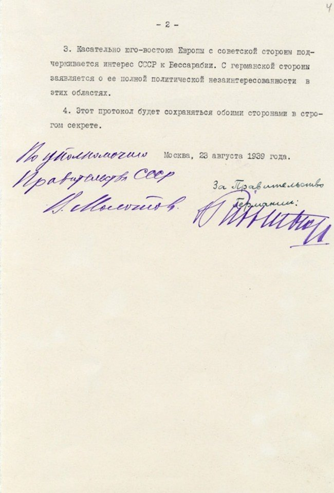 Документ № 2 стр. 2   Секретный дополнительный протокол к Договору о ненападении между СССР и Германией. 23 августа 1939 г. Советский оригинал на русском языке