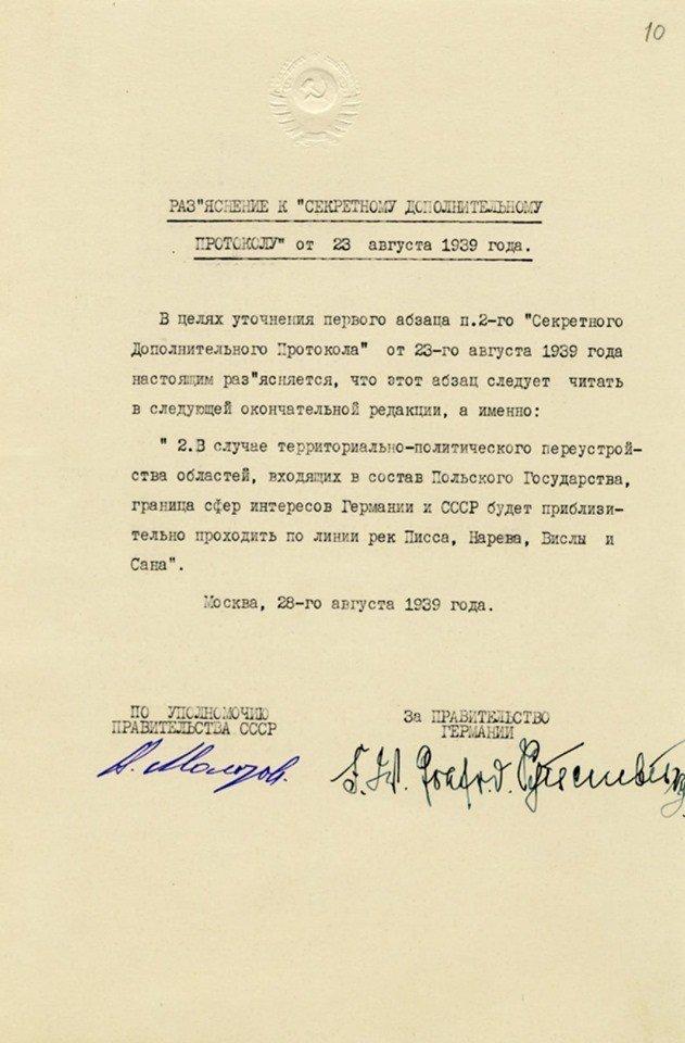 Документ № 3.  Разъяснение к секретному дополнительному протоколу к Договору о ненападении между СССР и Германией. 28 августа 1939 г. Советский оригинал на русском языке.