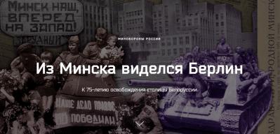 Рассекречены документы об уникальной операции «Багратион»