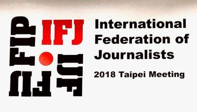 Международная федерация журналистов приняла новую глобальную Хартию