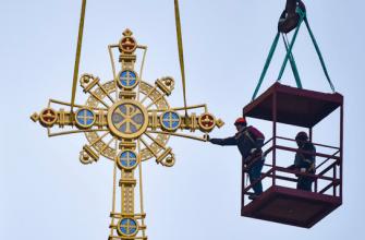 Крест главного храма ВС РФ\ фото - минобороны РФ