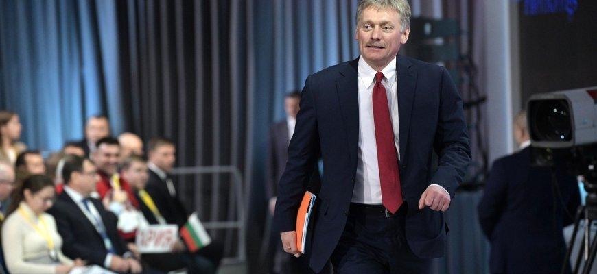 Дмитрий Песков\пресс-служба Кремля