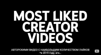 Будет ли побит рекорд дизлайков 18 года в итогах года YouTube-19 (видео)