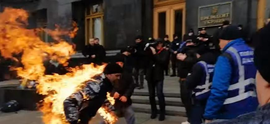 Человек поджог себя под офисом Зеленского в Киеве (видео)