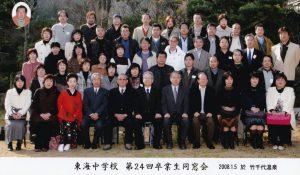 2008-01-05 同窓会