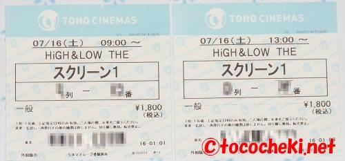 ticket14454356