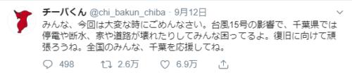 チーバくん8