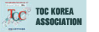 TOC Korea Association