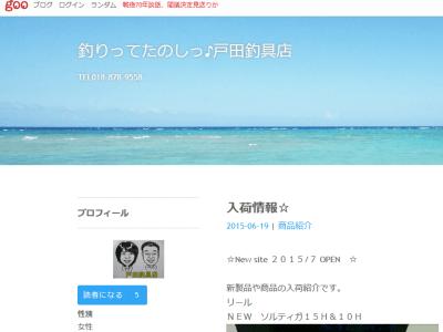 戸田釣具店の旧公式ブログ画像