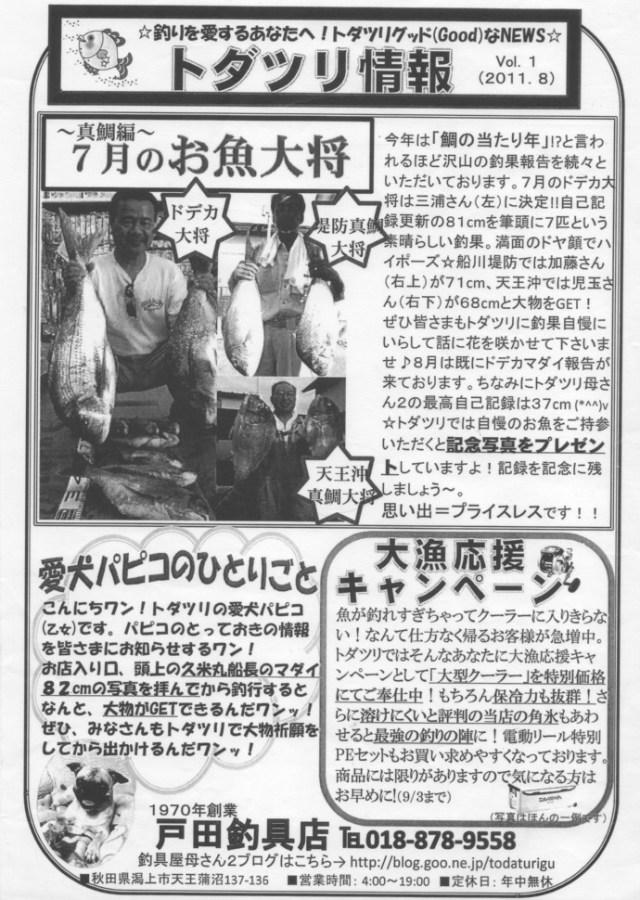 トダツリニュースレター