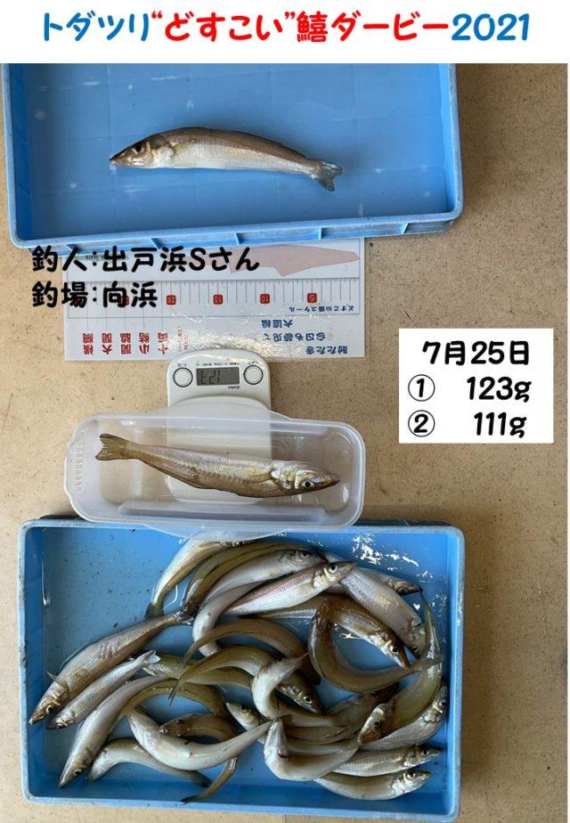 20210725出戸浜S