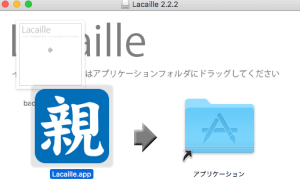 Lacaille 親指シフト