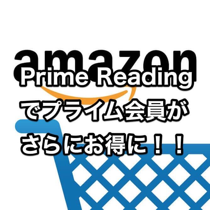 Prime Reading でプライム会員が さらにお得に!!