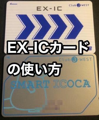 EX-ICカードの使い方