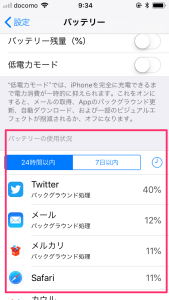 iPhone バッテリー アプリ