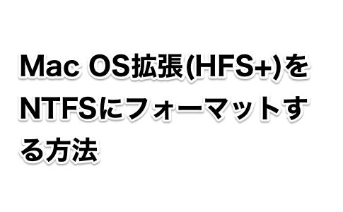 Mac OS拡張(HFS+)をNTFSにフォーマットする方法