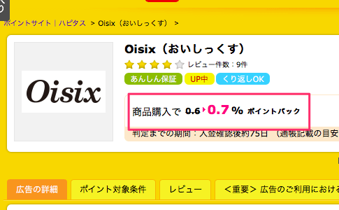 oisix ハピタス