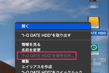 mac 外付けHDD 暗号化